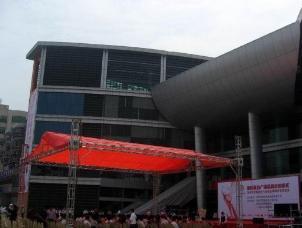 坂田商业大楼