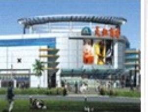 龙盈泰商业中心