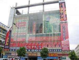 粤华汽贸中心