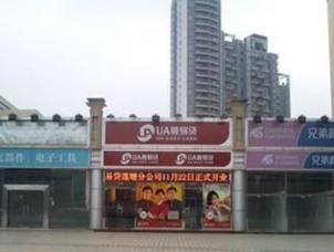 万鑫五洲风情购物中心二期