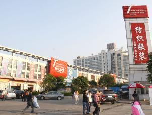 华南国际纺织服装原辅料物流区二期