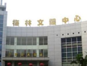 下梅林文体中心