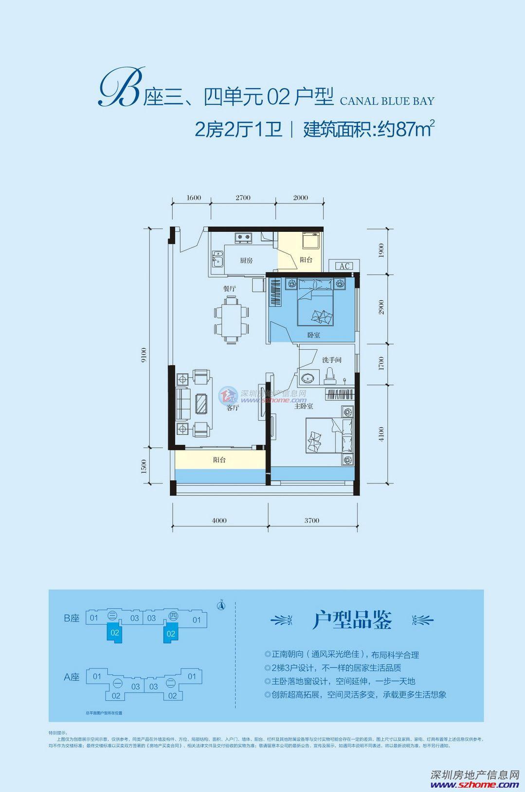 运河蓝湾-户型图