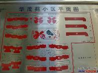 华茂苑三期小区图
